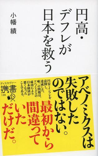 円高・デフレが日本を救う 漫画