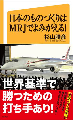 日本のものづくりはMRJでよみがえる! 漫画