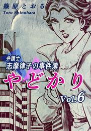やどかり~弁護士・志摩律子の事件簿~(6) 漫画