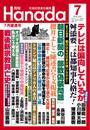 月刊Hanada2016年7月号 漫画