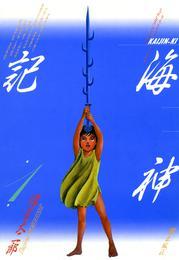海神記 (1) 漫画