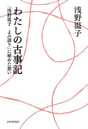 わたしの古事記 「浅野温子 よみ語り」に秘めた想い 漫画