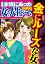 本当にあった女の人生ドラマ金にルーズな女 Vol.54 漫画