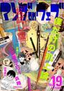 マンガ on ウェブ 第19号 無料お試し版 漫画