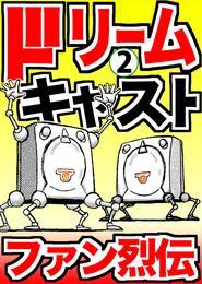 ドリームキャストファン烈伝 2 冊セット 全巻