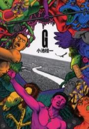 G (1巻 全巻)
