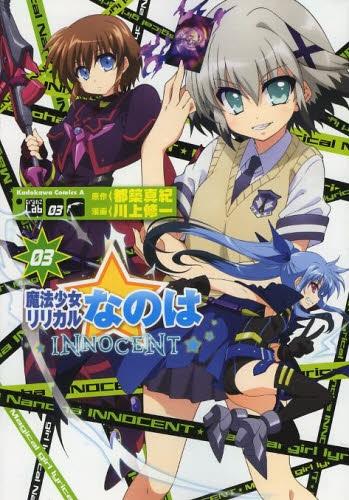 魔法少女リリカルなのはINNOCENT (1-3巻 最新刊) 漫画