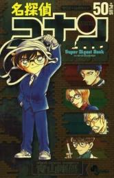 名探偵コナン スーパーダイジェストブック 50+PLUS (1巻 全巻)