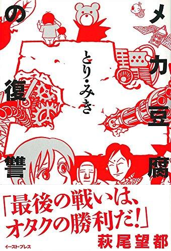メカ豆腐の復讐 漫画