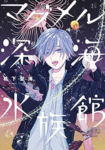 マグメル深海水族館 (1-7巻 最新刊) 漫画
