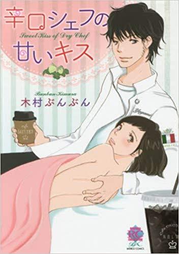 辛口シェフの甘いキス 漫画