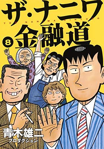 ザ・ナニワ金融道 漫画