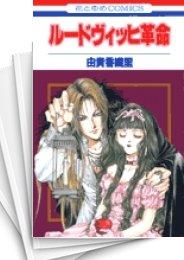【中古】ルードヴィッヒ革命(1-4巻) 漫画