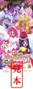 【映画前売券】映画ハピネスチャージプリキュア!人形の国のバレリーナ / 親子ペア 漫画