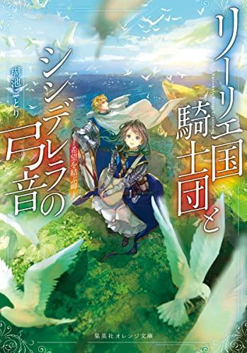 【ライトノベル】リーリエ国騎士団とシンデレラの弓音 (全1冊)
