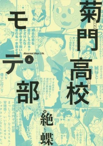 菊門高校モテ部 漫画