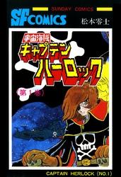 宇宙海賊キャプテンハーロック -電子版- 5 冊セット全巻 漫画