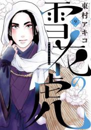 雪花の虎 4 冊セット最新刊まで 漫画