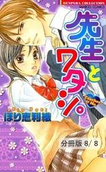先生とワタシ。【分冊版】 8 冊セット最新刊まで 漫画
