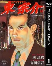 アウトサイダー東宗介 漫画