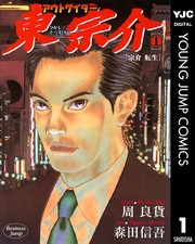 アウトサイダー東宗介 7 冊セット全巻 漫画