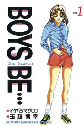 BOYS BE・・・2nd Season(1) 漫画