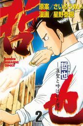 哲也~雀聖と呼ばれた男~(2) 漫画