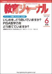 教育ジャーナル2013年6月号Lite版(第1特集) 漫画