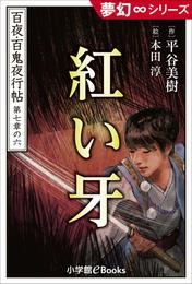夢幻∞シリーズ 百夜・百鬼夜行帖42 紅い牙 漫画