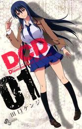 DCD(1) 漫画