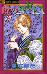 暁のARIA(12) 漫画