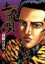 土竜(モグラ)の唄(31) 漫画