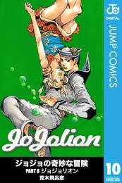 ジョジョの奇妙な冒険 第8部 モノクロ版 10 漫画