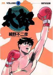 太郎(TARO)(4) 漫画