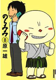 のらみみ(8) 漫画