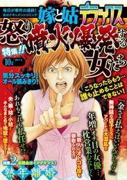 嫁と姑デラックス 2014年10月号 漫画