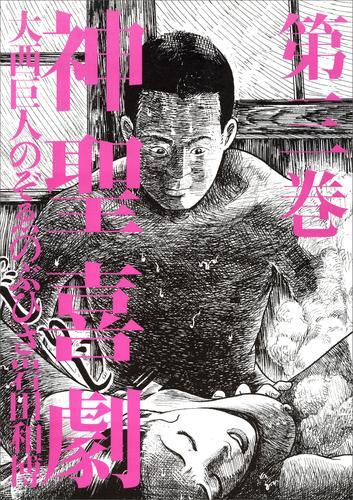 神聖喜劇 第三巻 漫画