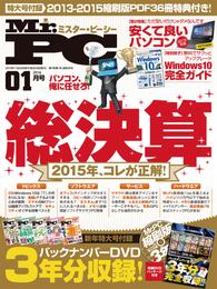 Mr.PC (ミスターピーシー) 2016年 1月号 漫画