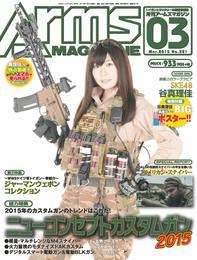 月刊アームズマガジン2015年3月号 漫画