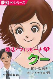 夢幻∞シリーズ 婚活!フィリピーナ11 クー 漫画