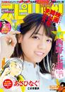 週刊ビッグコミックスピリッツ 2017年13号(2017年2月27日発売) 漫画