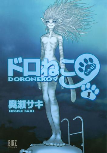 ドロねこ9 (1) 漫画
