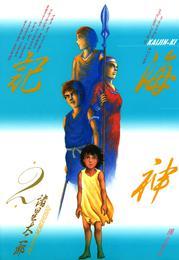 海神記 (2) 漫画