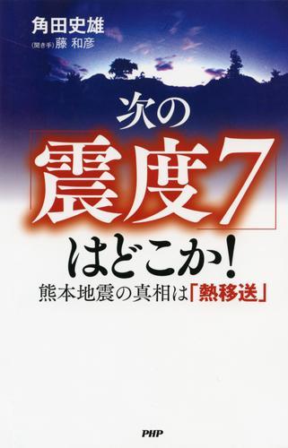 次の「震度7」はどこか! 熊本地震の真相は「熱移送」 漫画