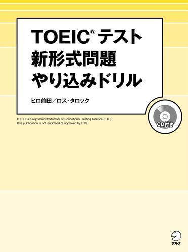 [音声DL付]TOEIC(R)テスト 新形式問題やり込みドリル~新傾向を徹底分析した問題で最新戦略を伝授! 漫画
