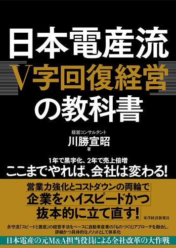 日本電産流「V字回復経営」の教科書 漫画
