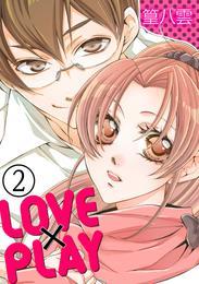 LOVE×PLAY 2話 漫画