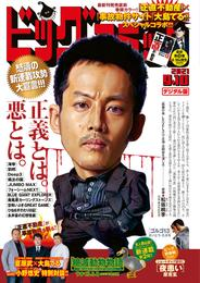 ビッグコミック 2021年17号(2021年8月25日発売)