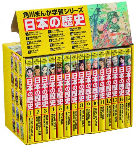 角川まんが学習シリーズ 日本の歴史 全 漫画