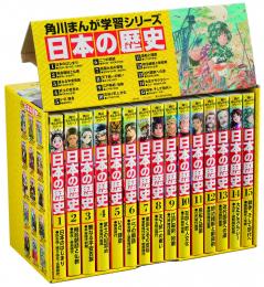 角川まんが学習シリーズ 日本の歴史 全15巻